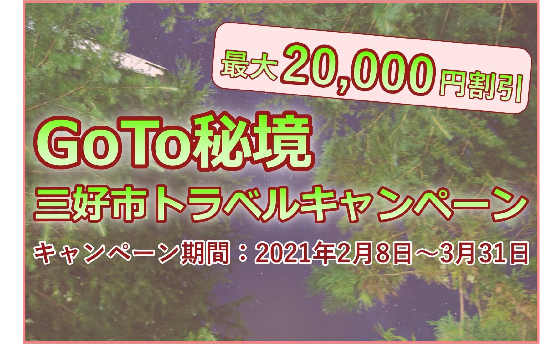 GoTo秘境三好市トラベルキャンペーン実施中です!